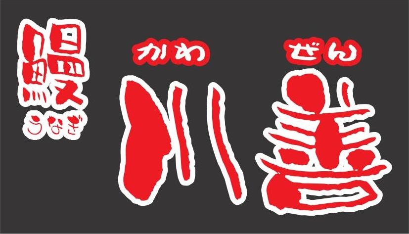 【デザイン】川善様鰻シール_01