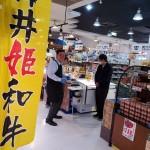 近江牛のふるさと 滋賀県の竜王町、澤井牧場で育てられた澤井姫和牛、試食販売しました!